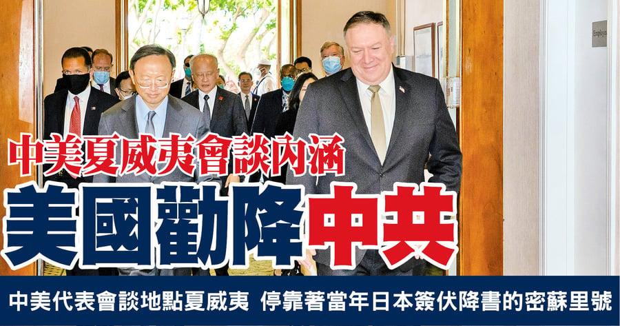 中美夏威夷會談內涵 美國勸降中共