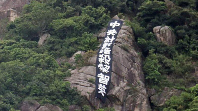 香港筆架山掛的「中共計劃暗殺黎智英」條幅。(推特圖片)