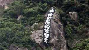 香港驚現大型條幅:中共計劃暗殺黎智英!