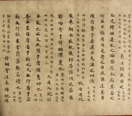 董仲舒是公羊派《春秋》的大師。圖為儒家五經之一的《春秋》復刻本。(公有領域)
