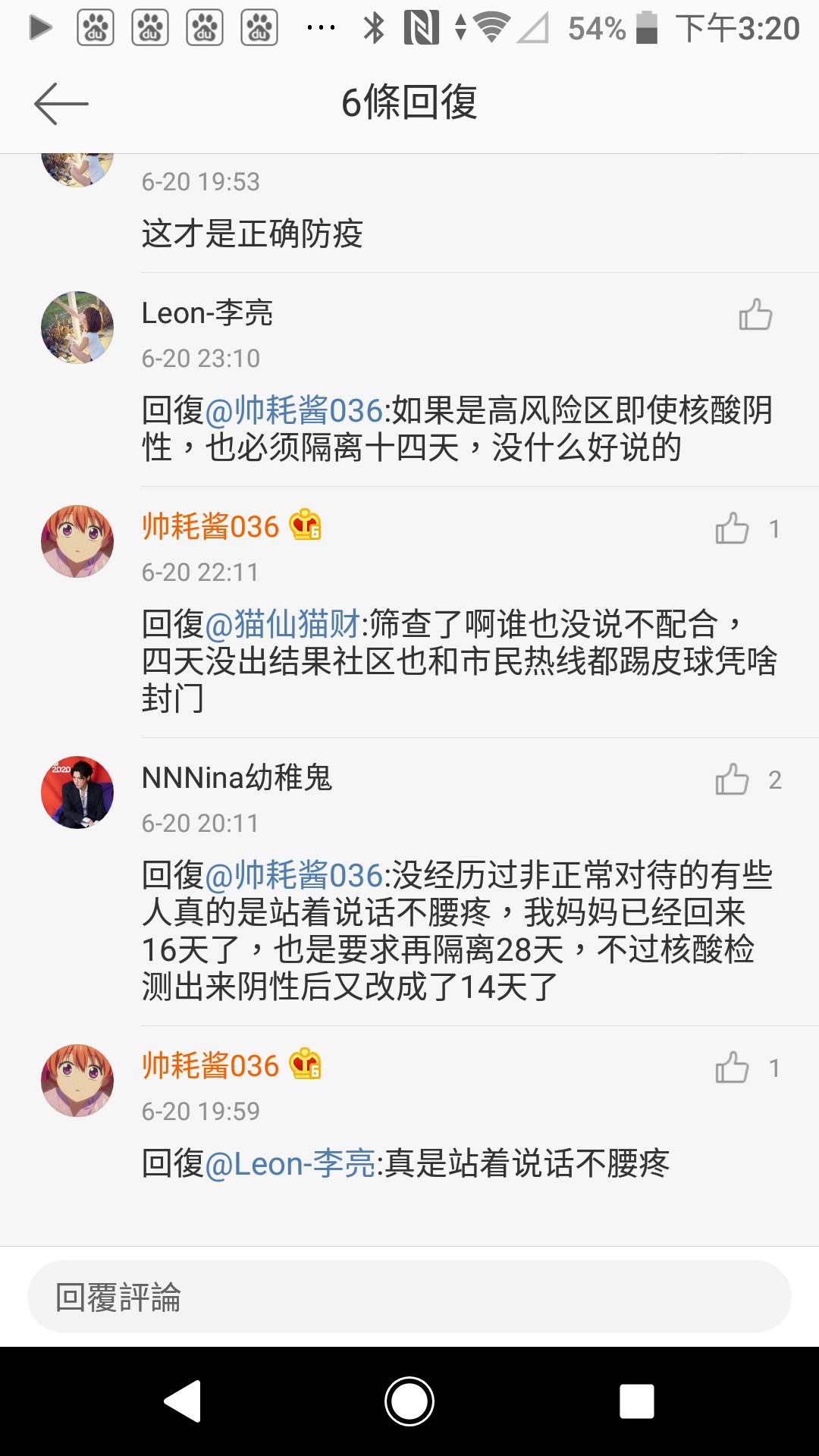 核酸檢測,北京市民反饋檢測幾天後都查不到結果,查詢網站一直癱瘓上不去。(網絡截圖)