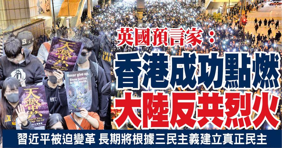 英國預言家:香港成功點燃大陸反共烈火