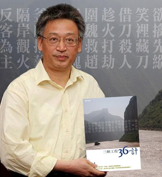 旅居德國著名國土規劃專家、《三峽工程36計》一書作者王維洛博士。(大紀元)