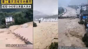 三峽大壩上游急撤四萬人 綦江水位急漲淹兩層樓