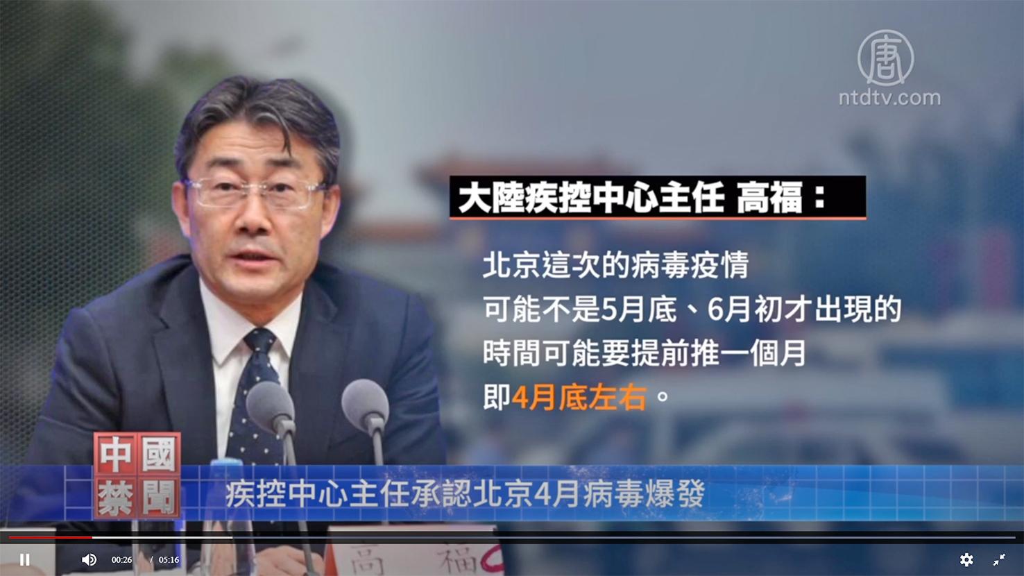 2020年6月17日,大陸疾控中心主任高福承認北京這次的中共病毒疫情4月即爆發。(影片截圖)