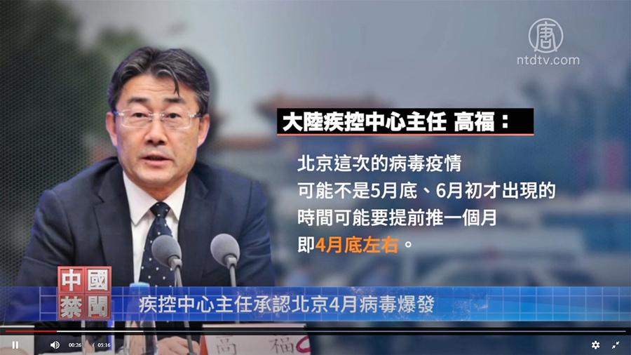 【微影片】疾控中心主任承認北京四月病毒爆發