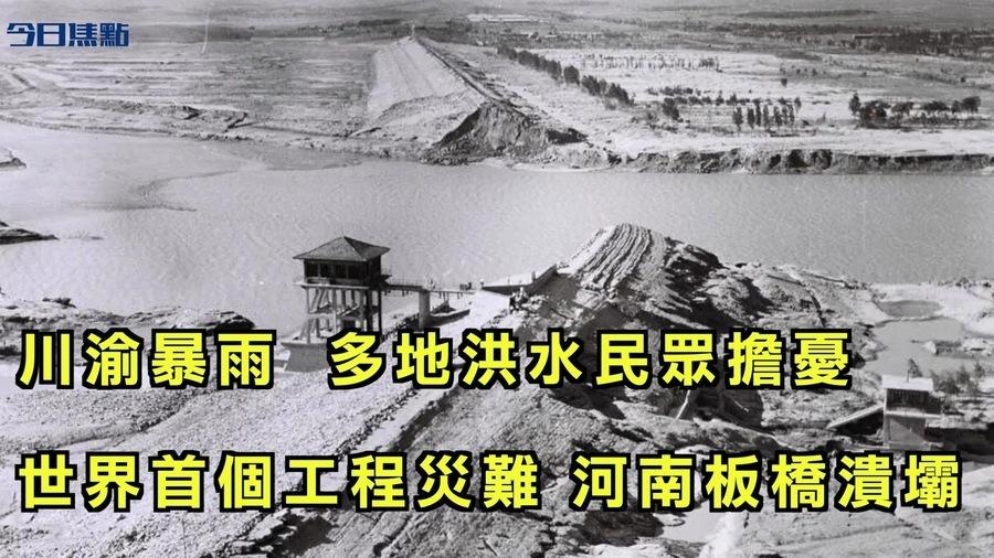 【今日焦點】川渝暴雨 多地洪水引民眾擔憂 世界首個工程災難 河南板橋潰壩