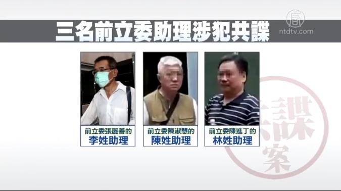 近日,台灣爆出共諜案,3名曾任中華民國前國會助理的男子,涉嫌為中共蒐集情報,目前檢方對兩人聲請羈押禁見、另一人獲10萬元交保。(影片截圖)