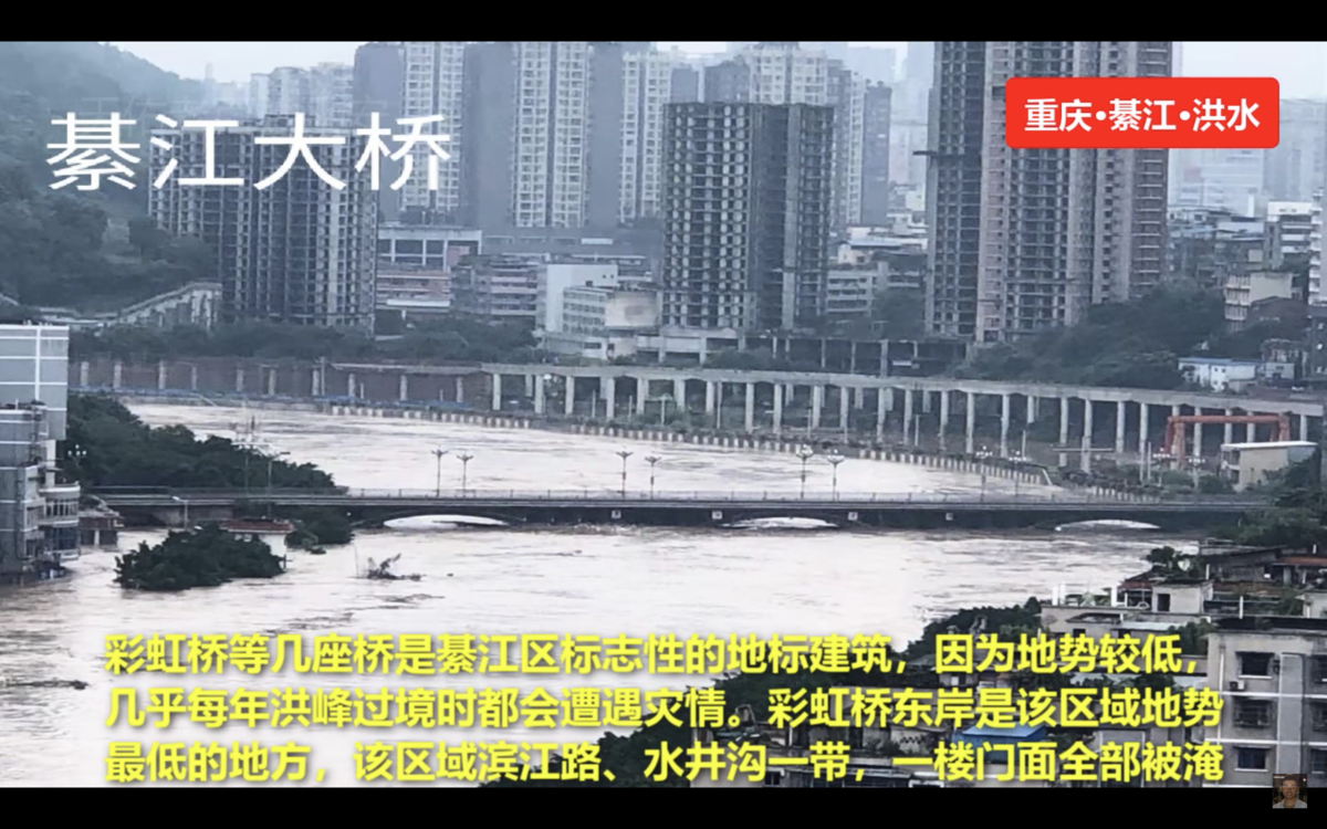 遭遇特大洪峰的重慶綦江。(視頻截圖)