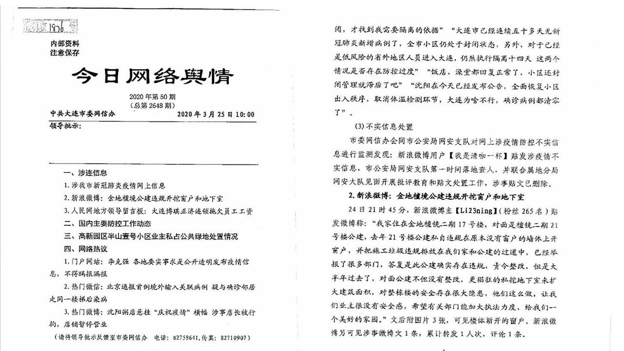《大紀元時報》獲得的大連市政府內部文件《今日網絡輿情》。(大紀元)
