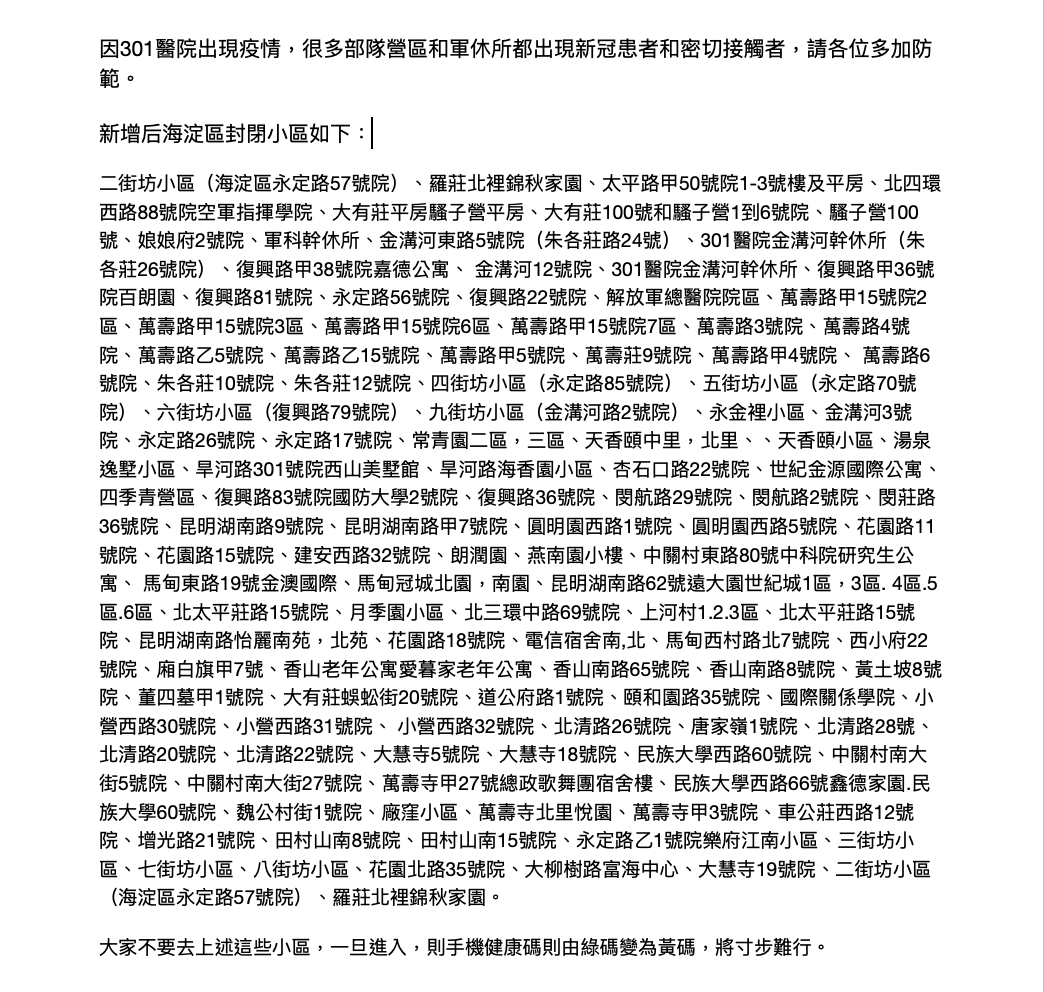 北京軍隊大院的人接到內部的通知內容。(受訪者提供內容)