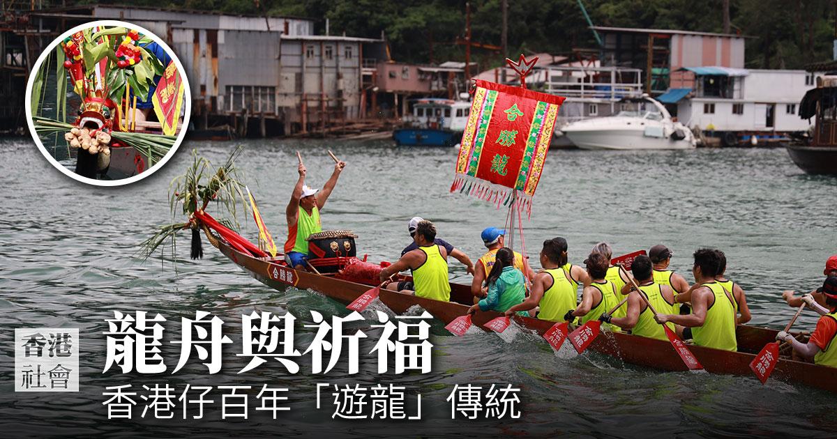 香港仔的漁民社區,百年來仍保留著「遊龍」的傳統。(設計圖片)