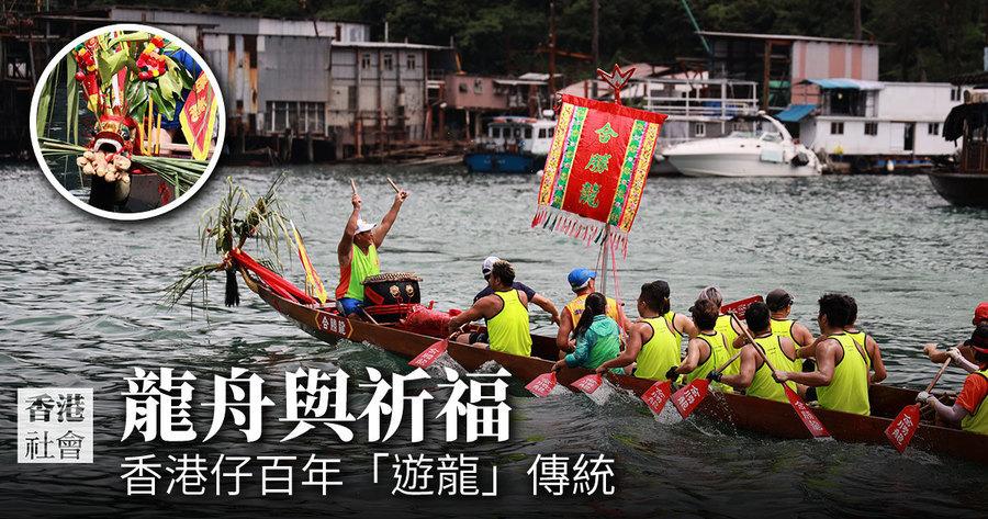 龍舟與祈福 香港仔百年「遊龍」傳統