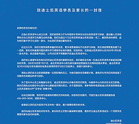 受疫情衝擊,迪士尼英語在大陸的學校6月22日宣佈不再重新開放。(迪士尼英語網站截圖)