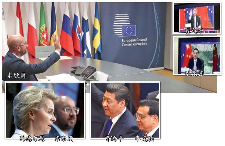 6月22日的中歐峰會,歐盟委員會主席馮德萊恩(Ursula von der Leyen)、歐洲理事會主席米歇爾(Charles Michel)與中共國家主席習近平、中共總理李克強進行了視像會議。(AFP/Getty Images)