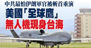 美國「全球鷹」無人機現身台海