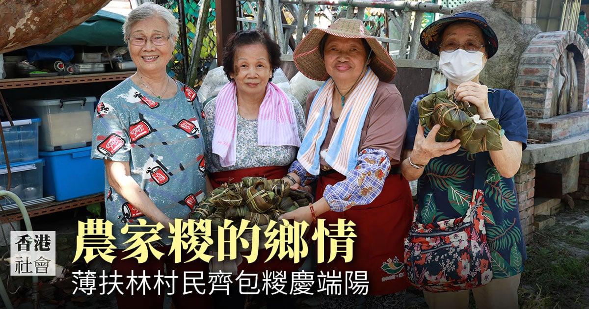 薄扶林村村民齊齊包糉慶端陽。(設計圖片)