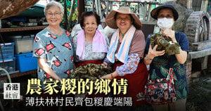 農家糉的鄉情 薄扶林村民齊包糉慶端陽