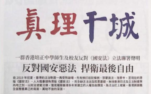 培正師生校友登報 實名聯署反國安惡法 校方稱不容學生受政治影響