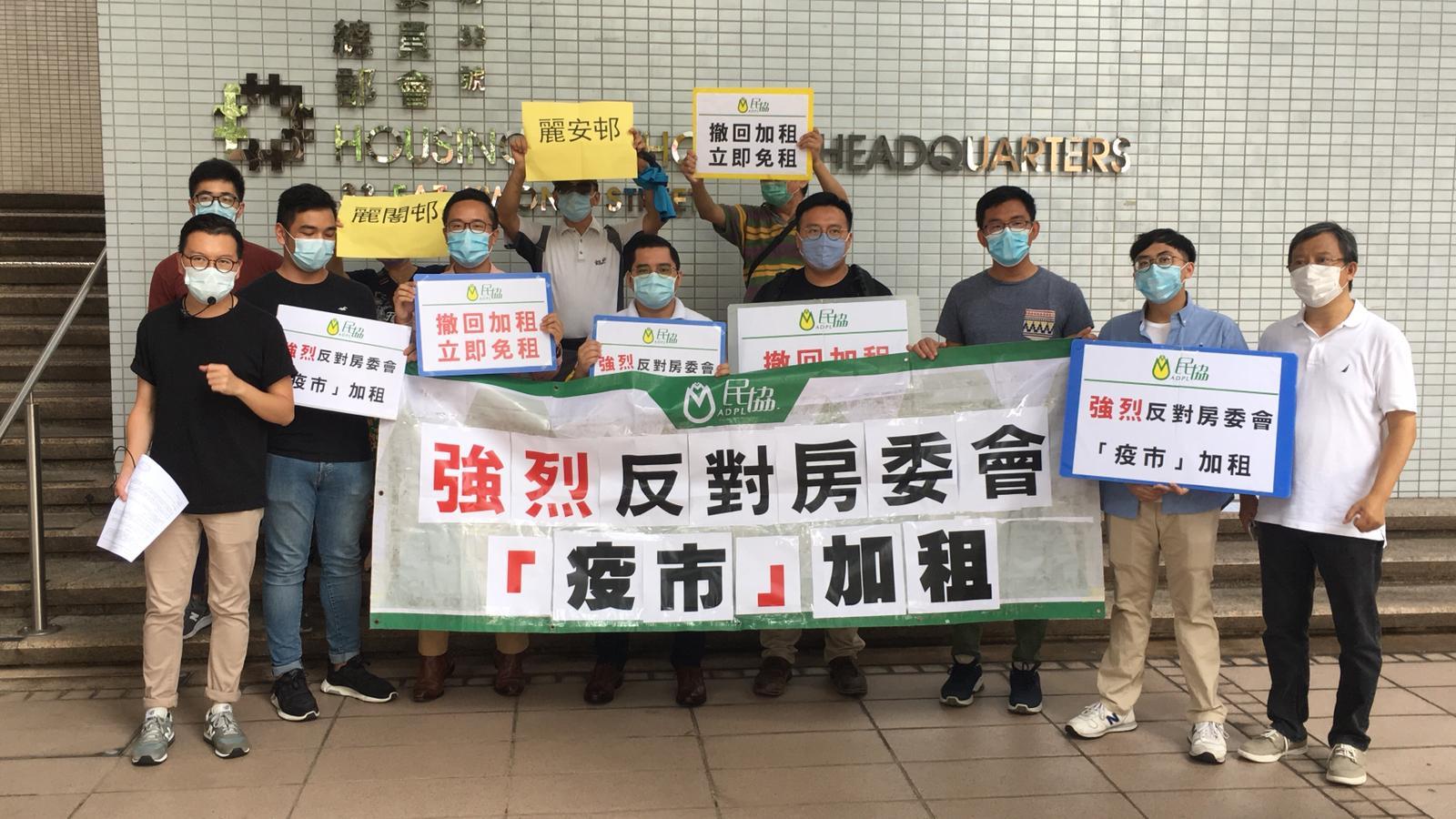 6月24日,民協在房委會前請願,反對公屋加租。(Ivan/大紀元)