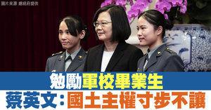 台海軍操演反制共軍 蔡英文要求軍方時刻保持警戒