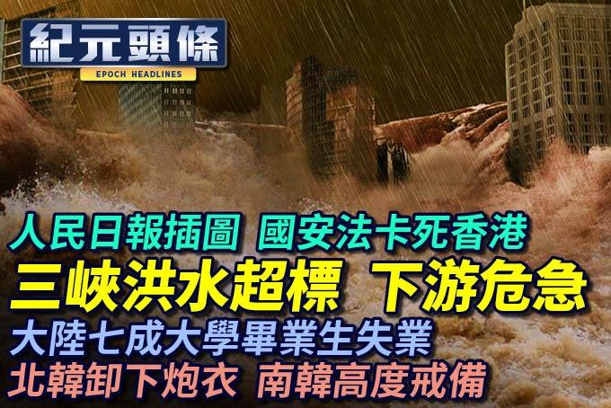 【6.24紀元頭條】三峽洪水超標  下游危急