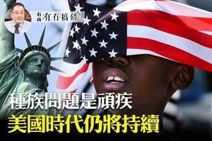 【6.24有冇搞錯】種族問題是頑疾 美國時代仍將持續