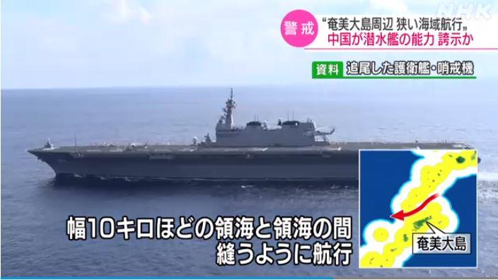 6月23日,日本防務大臣河野太郎在記者會上表示,日前在日本的鹿兒島縣奄美大島附近海域水下潛行的潛艇是中國潛艇,並首用「中共」字眼,表示將估判中國共產黨的意圖。(影片截圖)