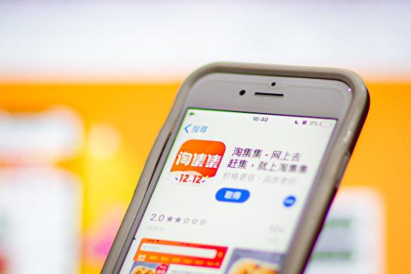近日,眾多天貓商家及網店店主已經收到了稅務部門發送的補繳近三年漏報稅款的通知,北京第一批已經通知了大約2000家電商企業。有評論認為,這是中共財政緊張,向民眾再「割韭菜」的手段。圖為:大陸電商淘集集手機應用。(大紀元)