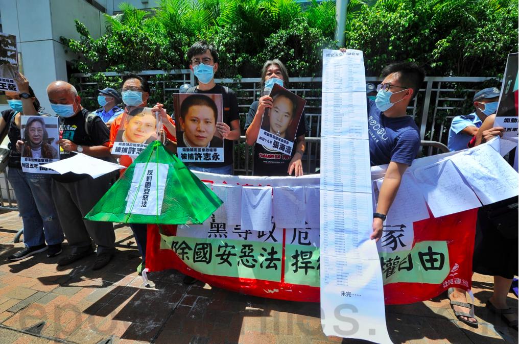 6月25日端午節,十餘名社民連成員前往中聯辦抗議「港版國安法」,並展示被「國安」罪名構陷的大陸政治犯名單。(宋碧龍/大紀元)