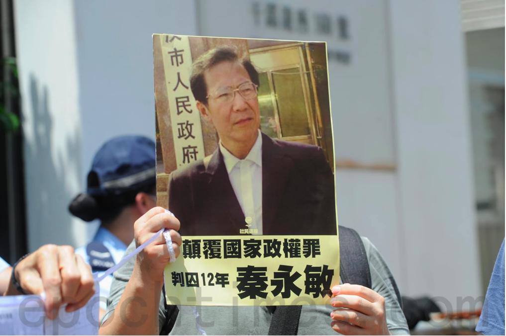 6月25日端午節,社民連成員在中聯辦前展示大陸政治犯照片。(宋碧龍/大紀元)