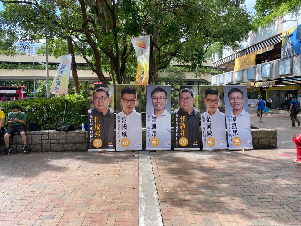 新民主今日公佈正式派出3支隊伍參加民主派的35+初選,包括新界西的譚凱邦團隊、新界東范國威團隊、和黎銘澤團隊。(霄龍 / 大紀元)