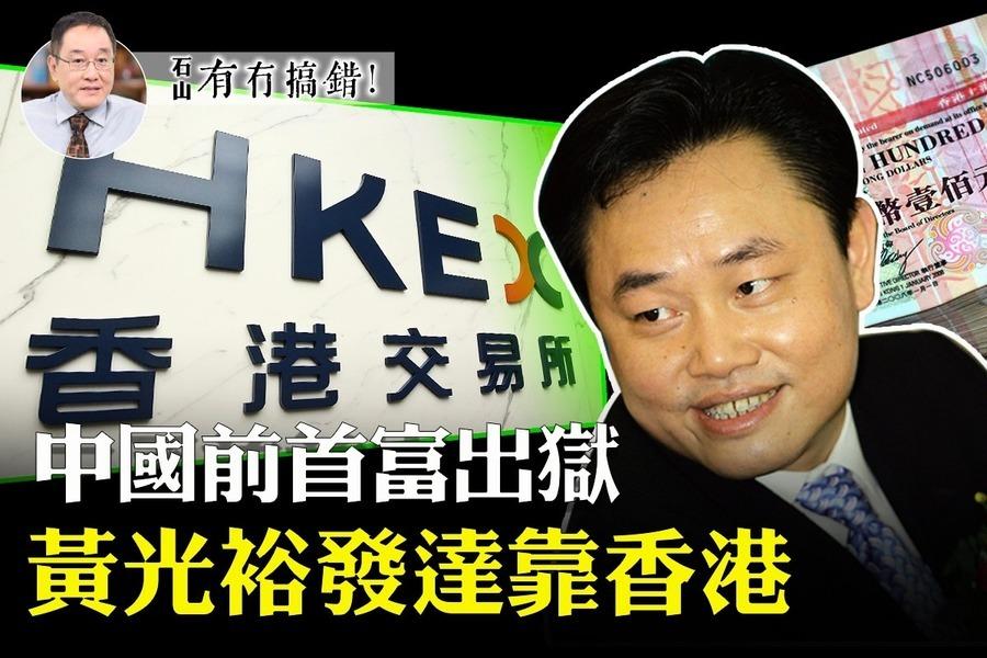 【6.25有冇搞錯】中國前首富出獄 黃光裕發達靠香港