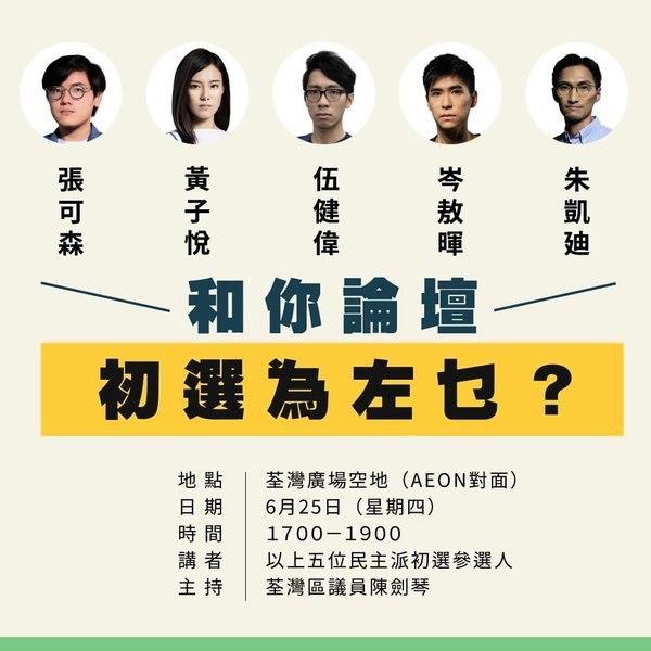 【荃灣地區論壇】今屆是23年來唯一可打倒共產黨的立會選舉 初選可讓最強陣容參與