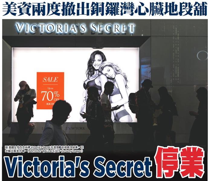美資兩度撤出銅鑼灣心臟地段舖 Victoria's Secret停業