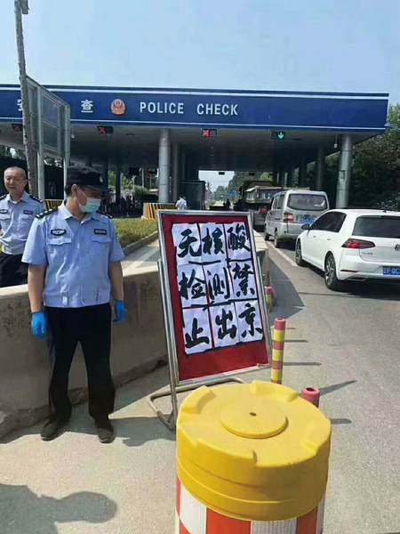 京城嚴控人車出入 內部特急文件洩底