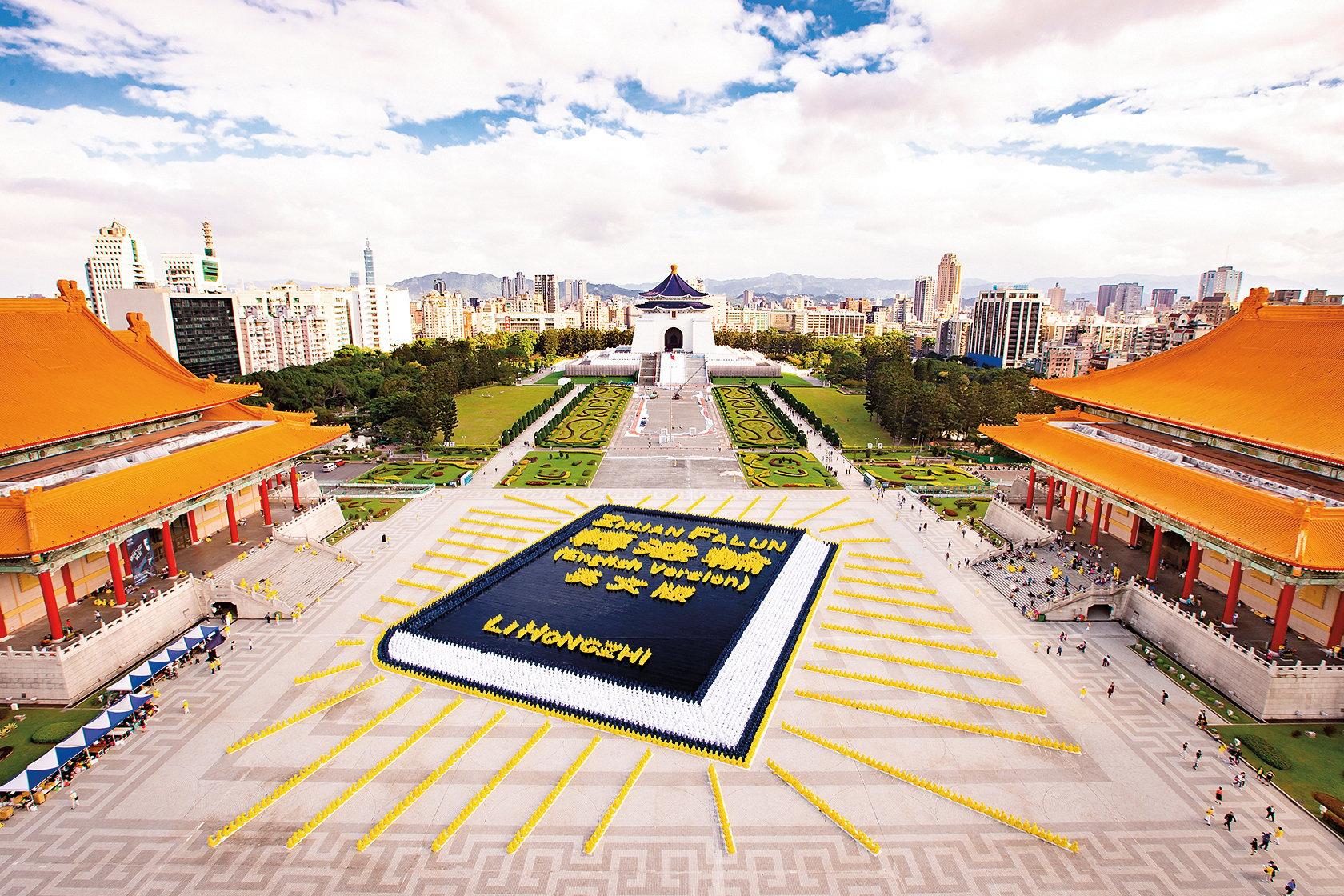 2018年11月24日,約5,400名法輪功學員在台灣中正紀念堂排出英譯本《轉法輪》的圖像。(陳柏州/大紀元)