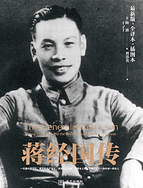 《蔣經國傳》大陸再版 釋重大政治信號