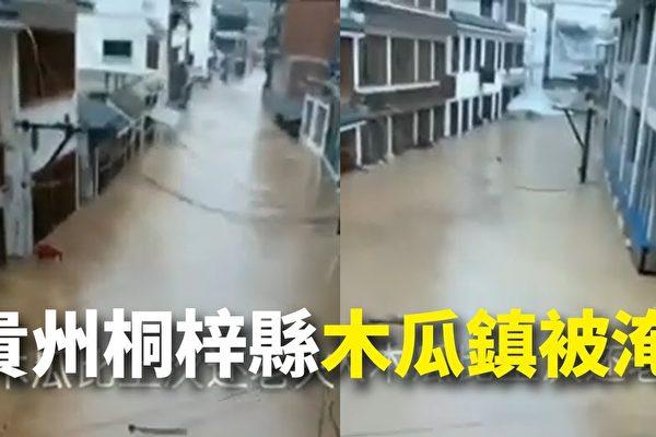 貴州遵義木瓜鎮遭遇暴雨和洪災。(視頻截圖)