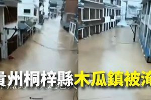 貴州暴雨成災洪水洶湧 擺金鎮村莊全淹沒