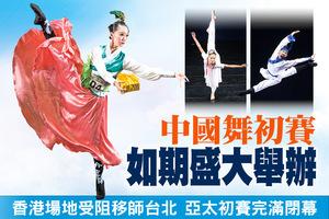 中國舞大賽如期盛大舉辦
