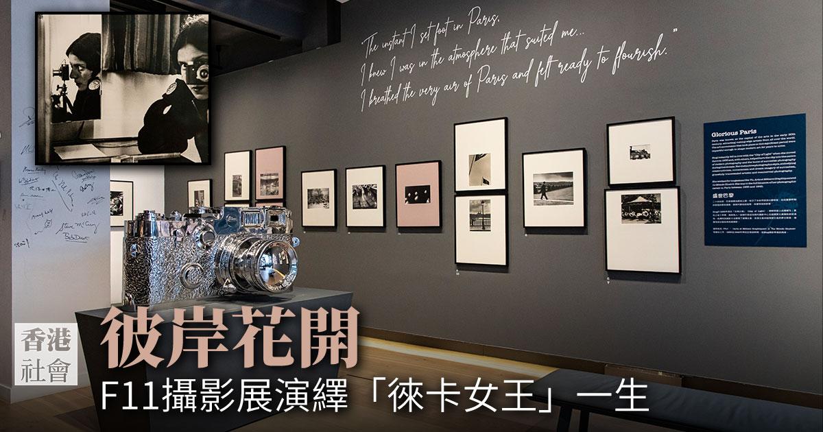 F11攝影博物館最近展出有「徠卡女王」(Queen of Leica)之稱的攝影師Ilse Bing(小圖)作品。(設計圖片)
