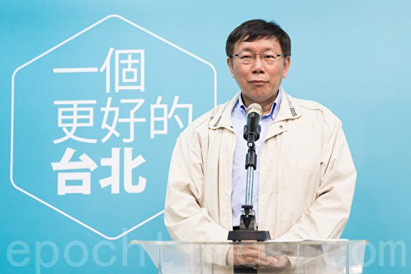 繼台灣陸委會推出「香港人道救援行動方案」,由民眾黨主席柯文哲主政的台北市政府也推出台北市版「港澳專案辦公室」。圖為柯文哲資料照。(陳柏州/大紀元)