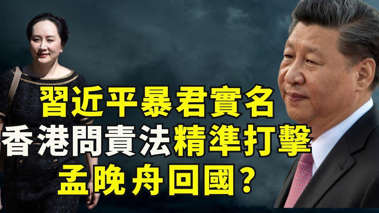 「習近平是史太林的繼承者」!美國首次公開指中共領袖為暴君。(江峰時刻)