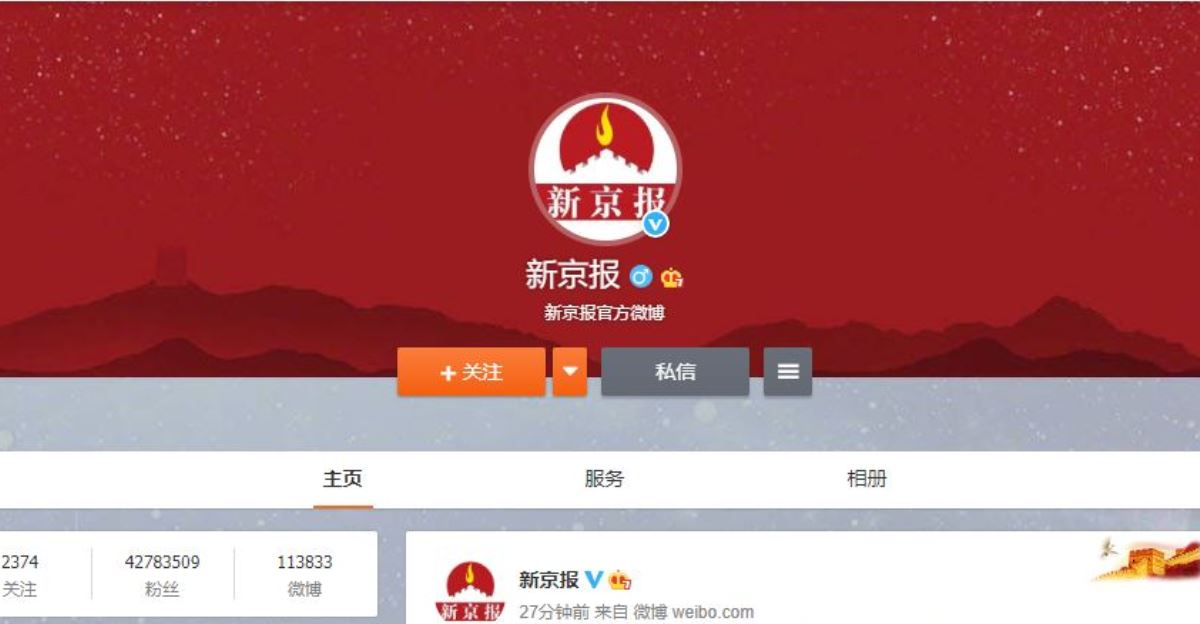 中國大陸媒體新京報的官方微博帳號被指在報道北京疫情中存在「導向錯誤」問題,被中共網信監管機構禁言。(網頁截圖)