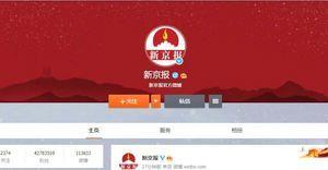 重演武漢故事 《新京報》微博涉北京疫情被封殺