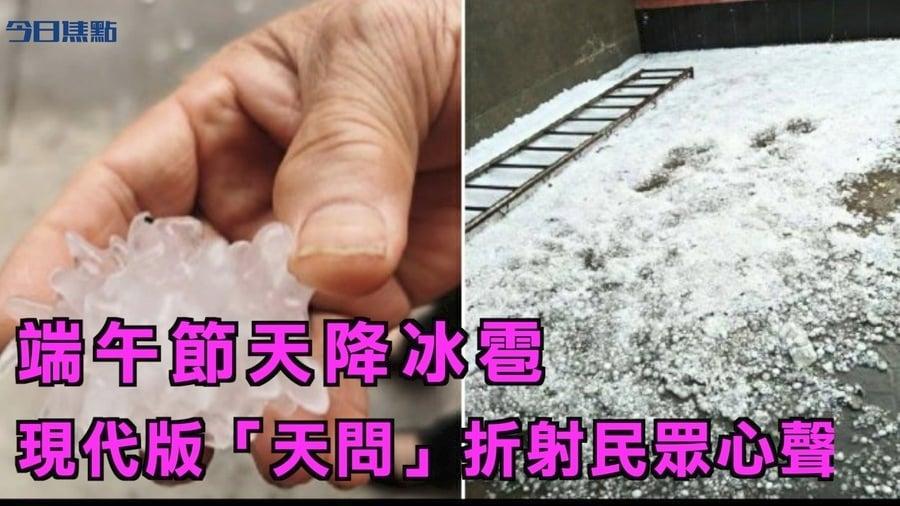 【今日焦點】端午節天降冰雹 現代版「天問」折射民眾無奈