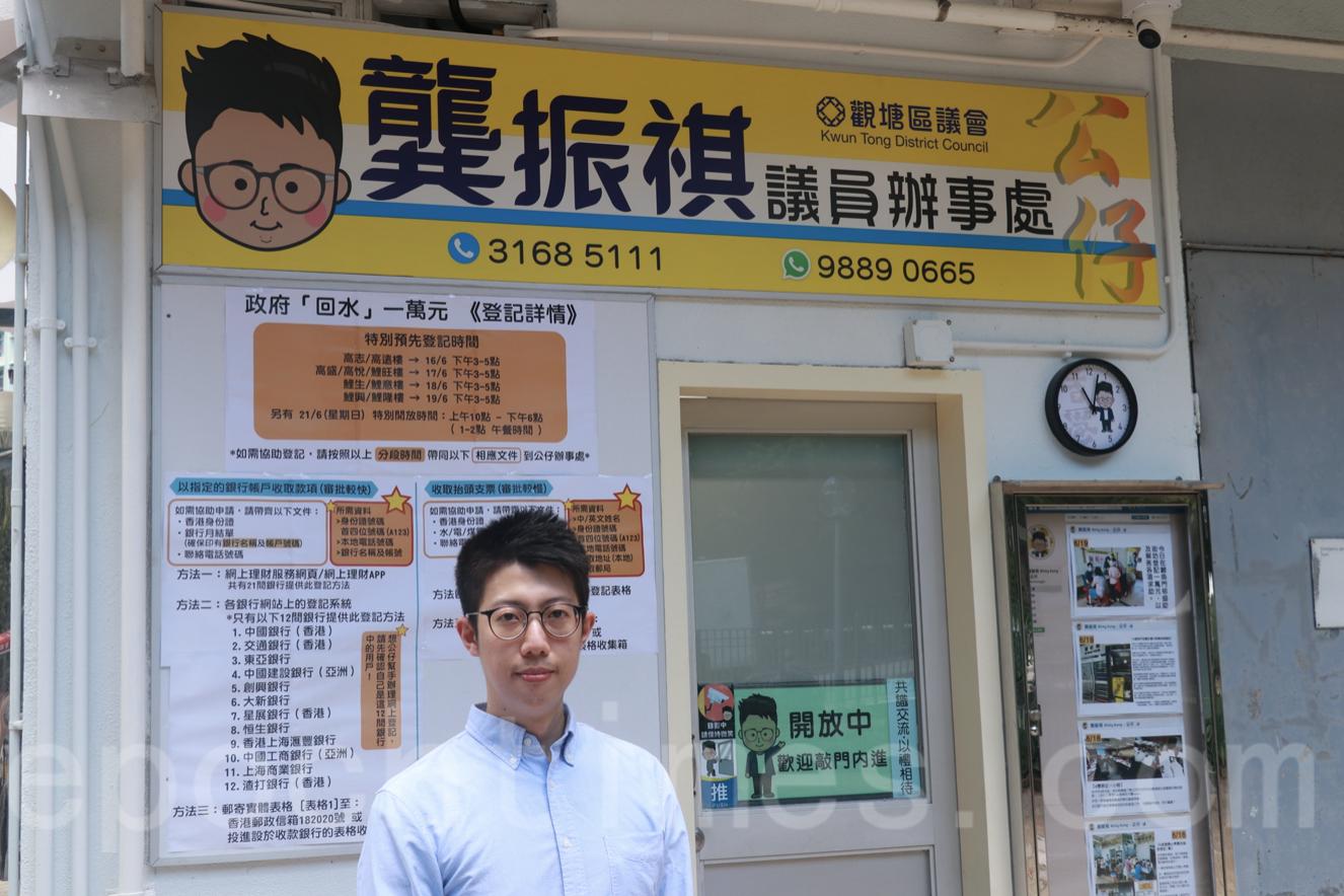 觀塘區議會油塘東區議員龔振祺接受《大紀元》訪問,解釋社區展覽《第一年的故事》遭民政處取消租場,政府部門連中立的取態也容不下。(攝影:杜夫)
