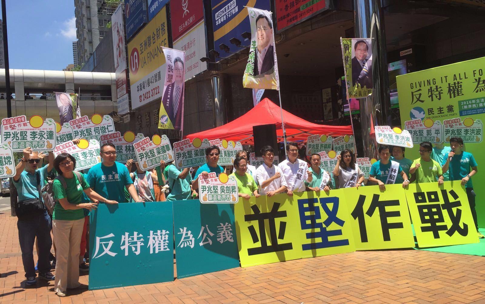 民主黨副主席尹兆堅團隊,昨日在葵涌廣場對出空地舉行造勢大會,爭取市民支持。(民主黨提供)
