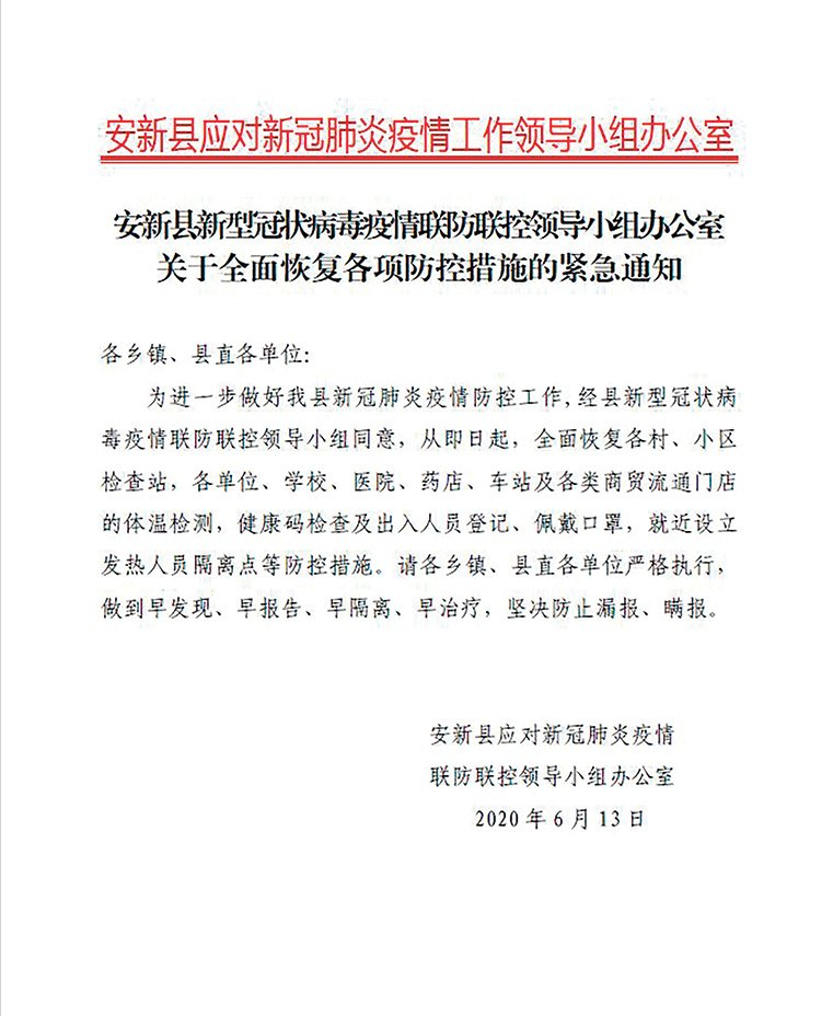 雄安新區安新縣發佈防疫緊急通知的紅頭文件。(大紀元)